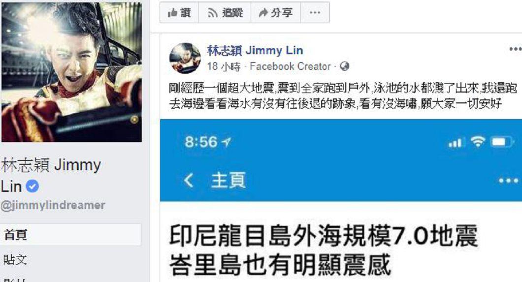 圖/翻攝自林志穎臉書