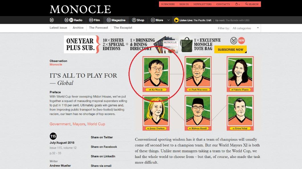 圖/翻攝自Monocle 「全球最強市長」足球隊 柯文哲入選靈魂中場球員
