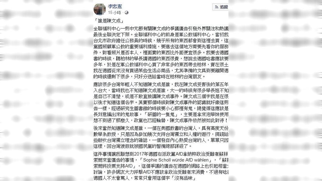 圖/翻攝李忠憲臉書