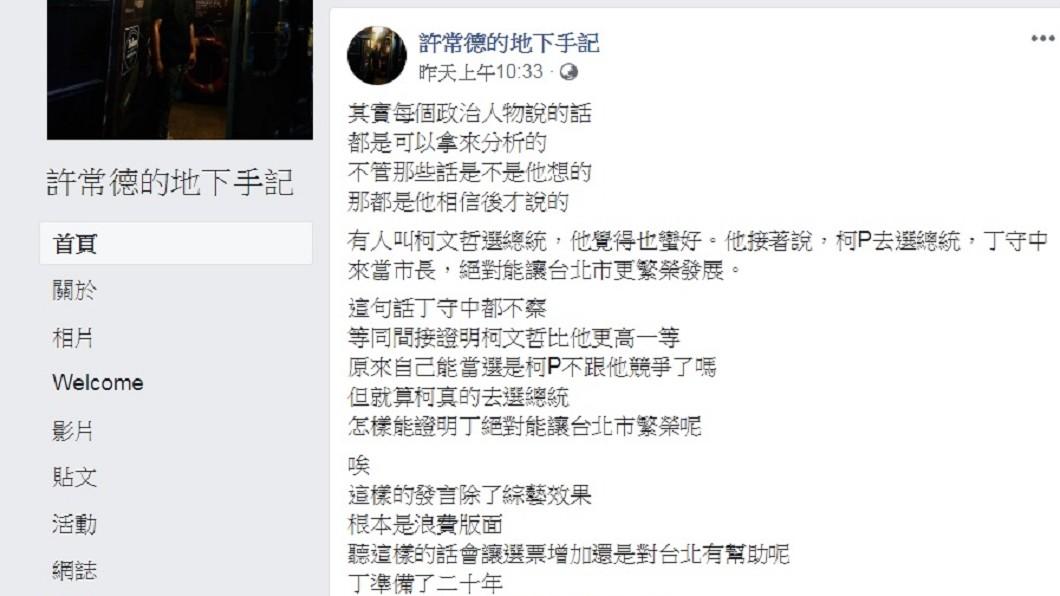 圖/翻攝自許常德的地下手記臉書