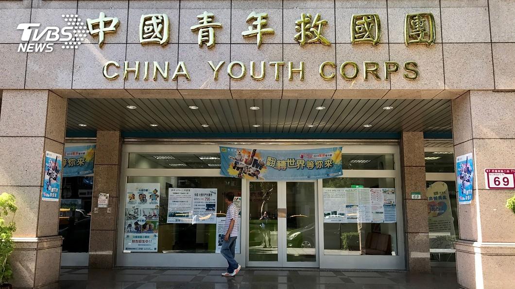 圖/中央社 救國團遭認定國民黨附隨組織 藍綠交鋒
