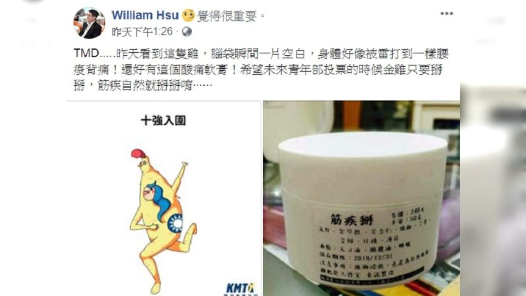 圖/翻攝自徐弘庭臉書
