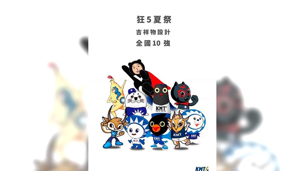 入圍前10強的吉祥物。圖/翻攝自國民黨青年部臉書