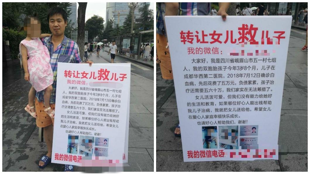 四川街頭一名男子在街頭貼出看板,稱說要賣女兒救治罹患白血病的兒子。(圖/翻攝自四川手機網微博) 兒罹患白血病 父街頭擺看板「轉讓女兒救兒子」
