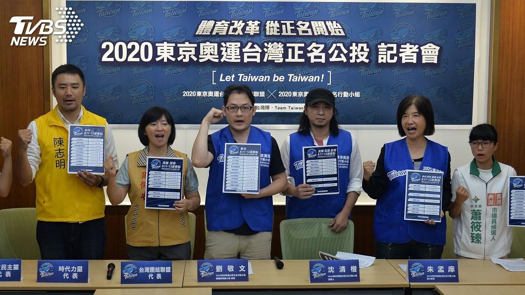 圖/中央社 東奧正名再拚10萬份 民間發起全台連署行動