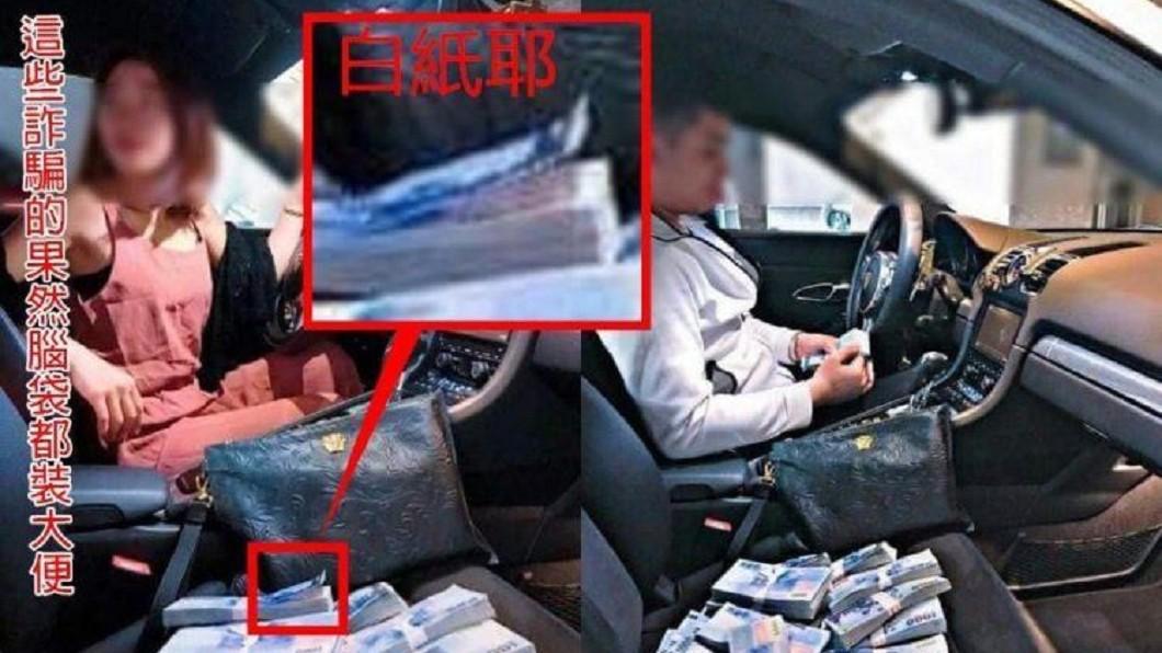 前陣子出現在各大社團的「炫富照」PO文,也瞬間被網友識破厚厚一疊的鈔票,夾雜白紙。圖/翻攝爆廢公社