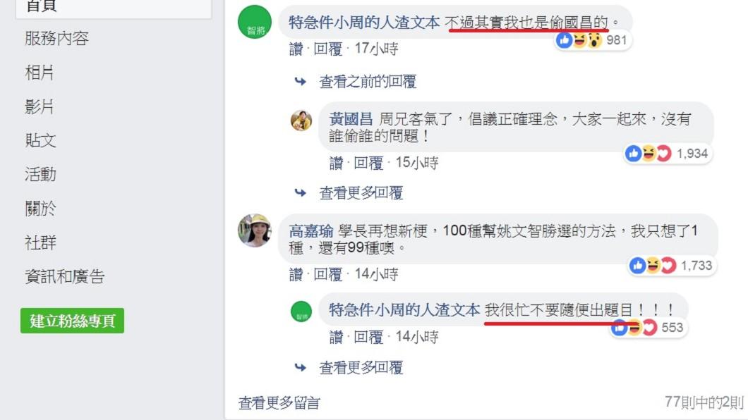 圖/翻攝自特急件小周的人渣文本臉書