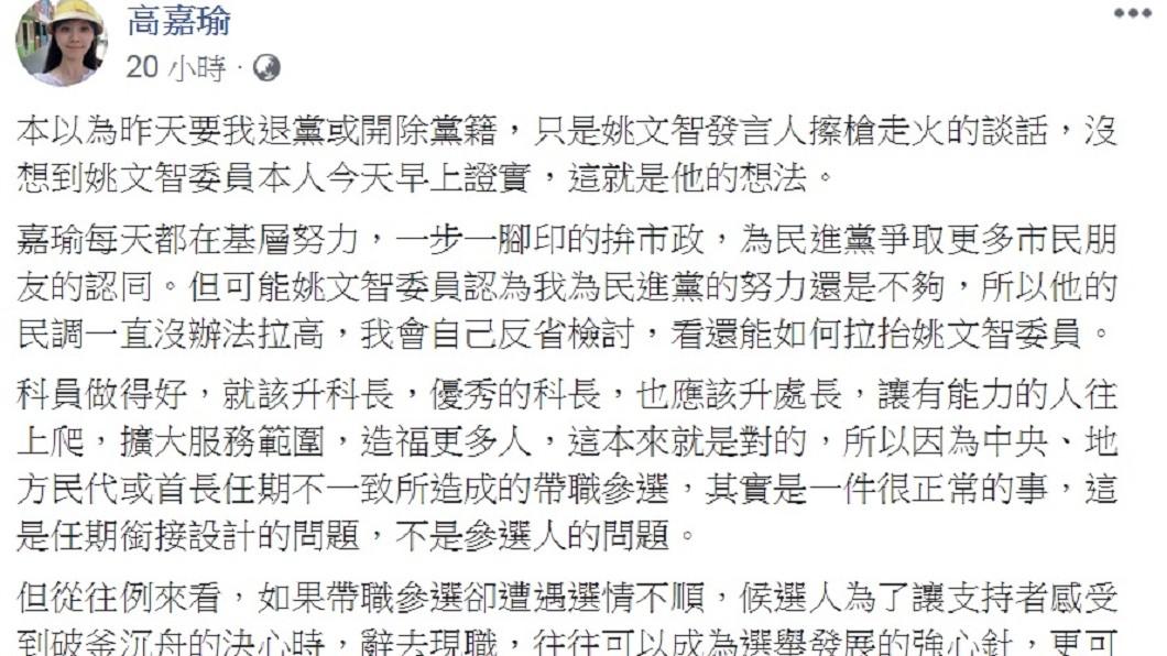 高嘉瑜在臉書上建議姚文智辭去立委職務。(圖/翻攝自高嘉瑜臉書)