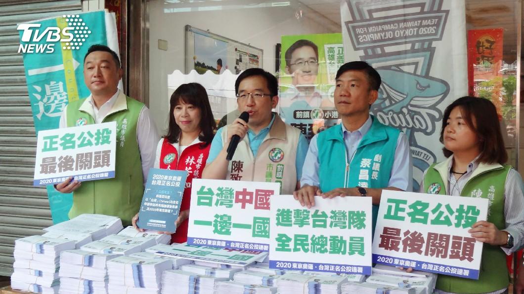 圖/中央社 推東奧正名公投 一邊一國連線寄連署單