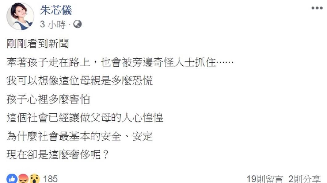 圖/翻攝自朱芯儀臉書