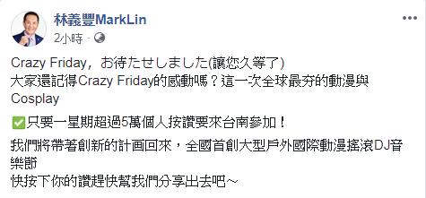 林義豐團隊表示,動漫音樂會將媲美日本規格。圖/翻攝自 臉書