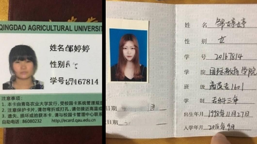 大陸網友質疑鄒女是去南韓變臉不是念書。圖/翻攝微博
