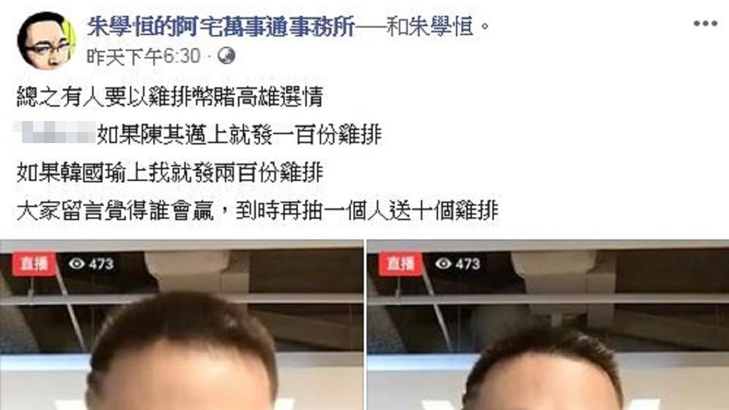 朱學恒8月與網友對賭高雄市長選情。圖/翻攝自朱學恒臉書