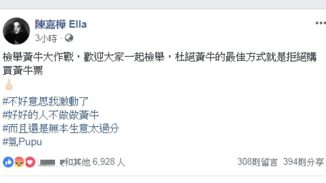 圖/翻攝自陳嘉樺Ella臉書