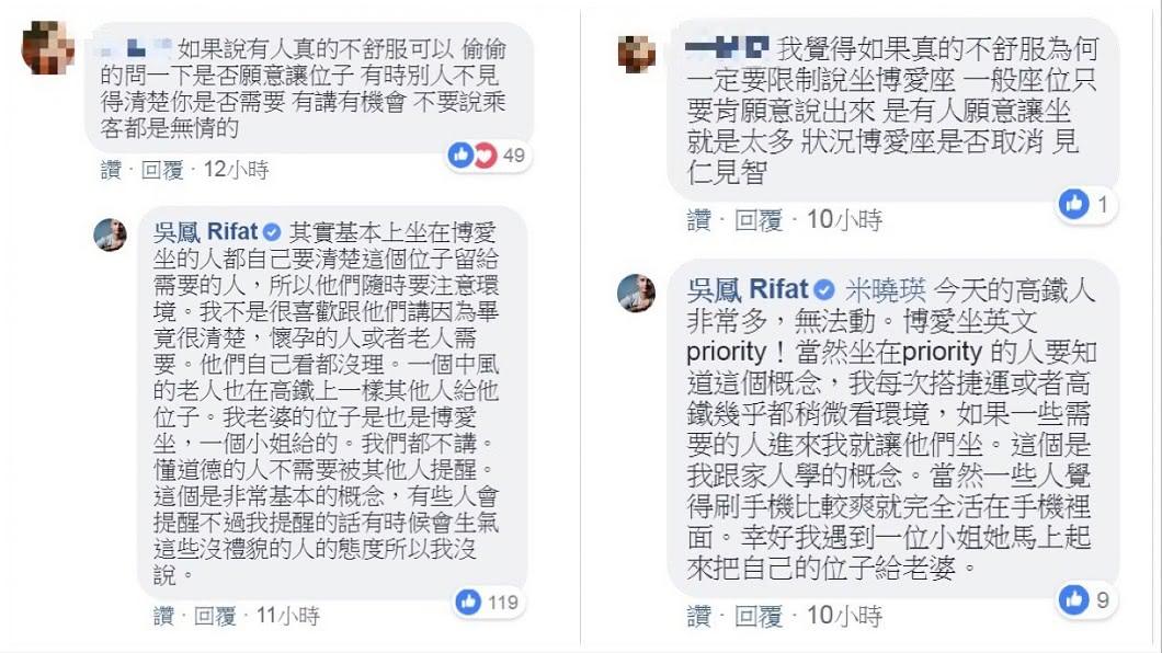 圖/翻攝自吳鳳臉書
