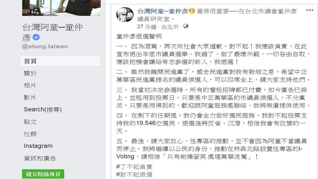 翻攝/台灣阿童─童仲彥臉書