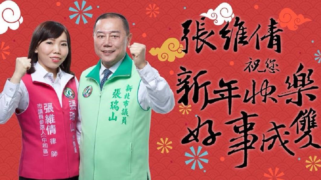 圖/翻攝自張瑞山臉書