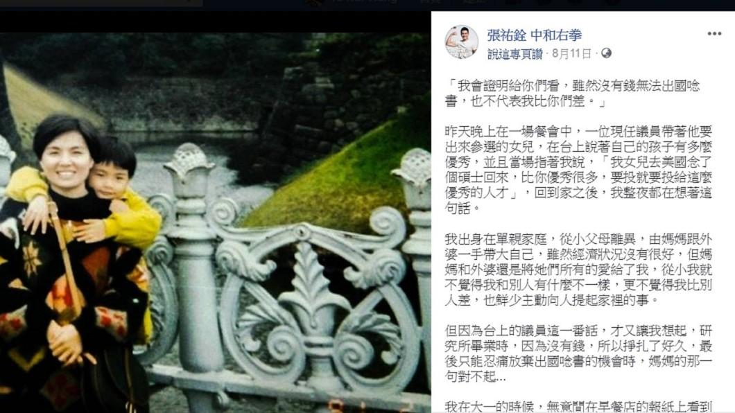 圖/翻攝自張祐銓臉書