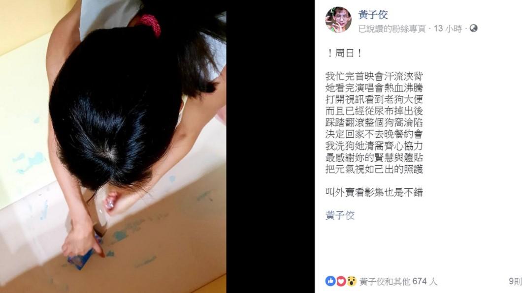 圖/翻攝自黃子佼臉書