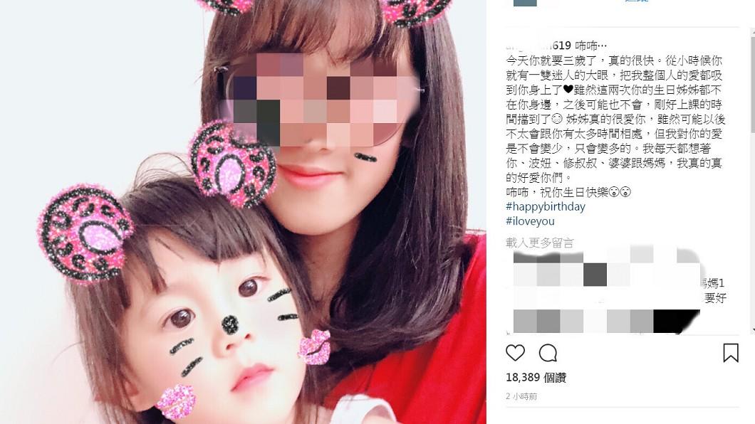 圖/翻攝自梧桐妹IG 「姊姊真的很愛你」梧桐妹感性告白 慶咘咘3歲生日