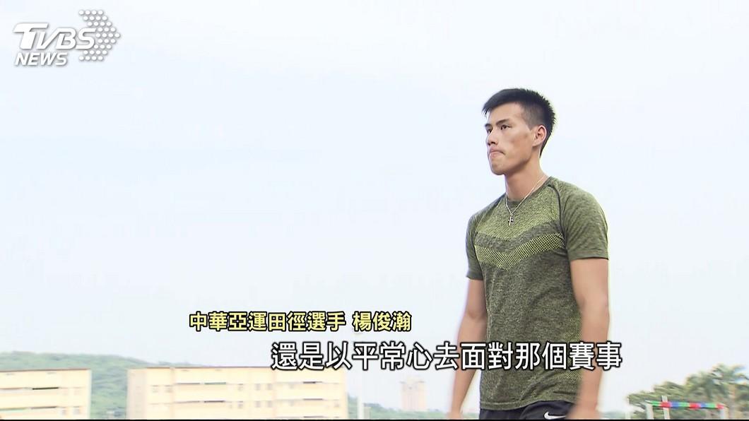 圖/TVBS 田徑「黃金時代」 楊俊瀚、鄭兆村亞運拚牌