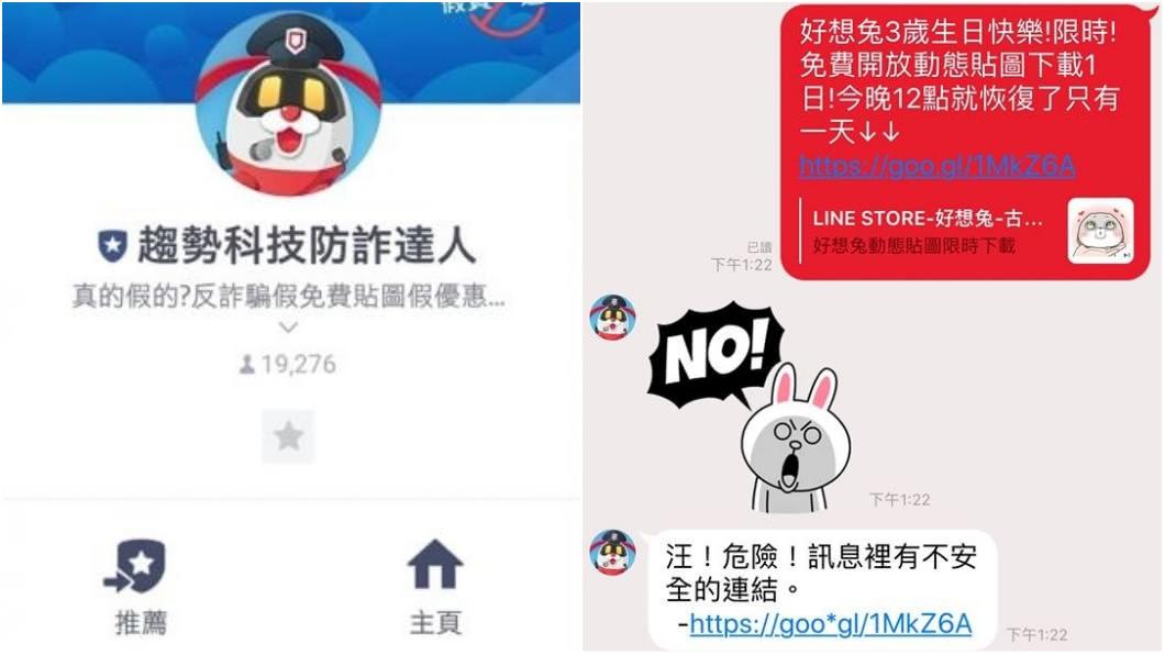 民眾可加入「趨勢科技防詐達人」LINE官方帳號,轉傳訊息就能透過智慧機器人辨識是否為惡意軟體。圖/手機截圖