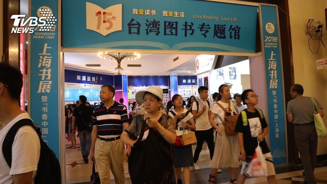 圖/中央社 上海書展再現台灣館 去年一度消失