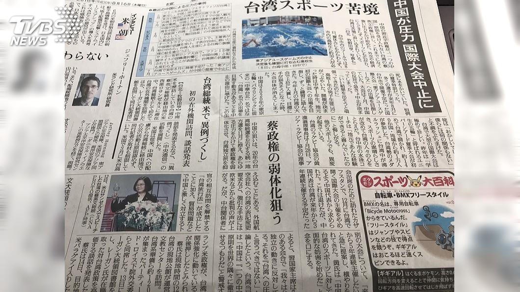 圖/中央社 日媒:為弱化蔡政府 中國展開空前施壓