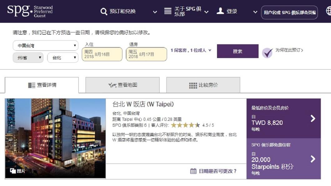 圖/翻攝自SPG訂房官網 26家SPG台灣飯店 僅中和福朋表態與萬豪解約