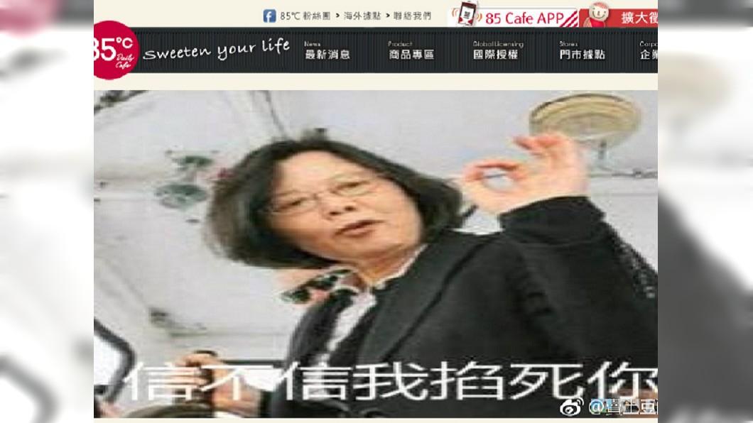 圖/翻攝自《微博》 85度C台灣官網遭駭 上傳多張蔡英文惡搞圖