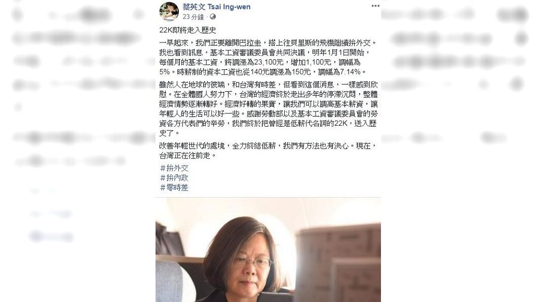 圖/翻攝自蔡英文臉書 基本薪資調漲 蔡英文:終於把22K送入歷史