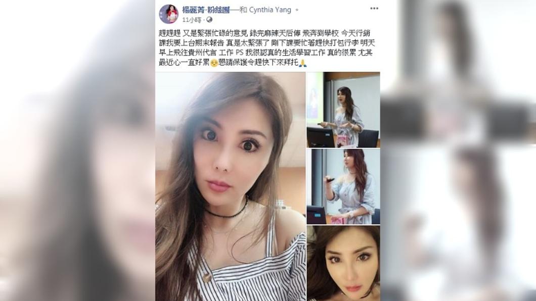 圖/翻攝自楊麗菁臉書