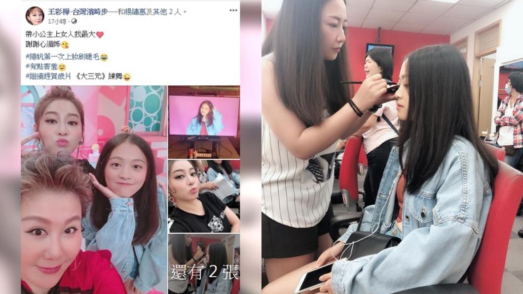 圖/翻攝自王彩樺-台灣濱崎步臉書
