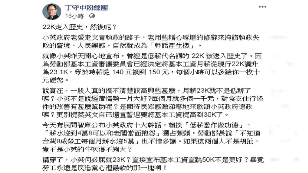 圖/翻攝自丁守中粉絲團臉書