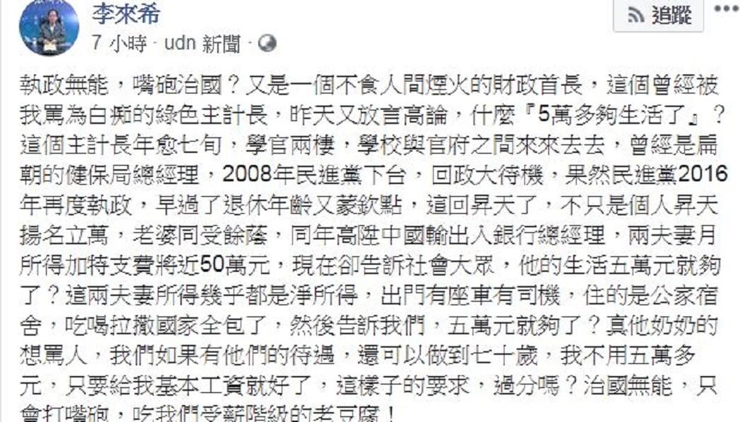 圖/翻攝李來希臉書