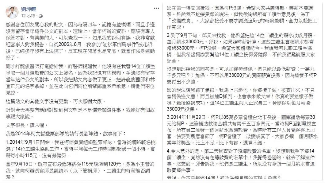 圖/翻攝自劉坤鱧臉書