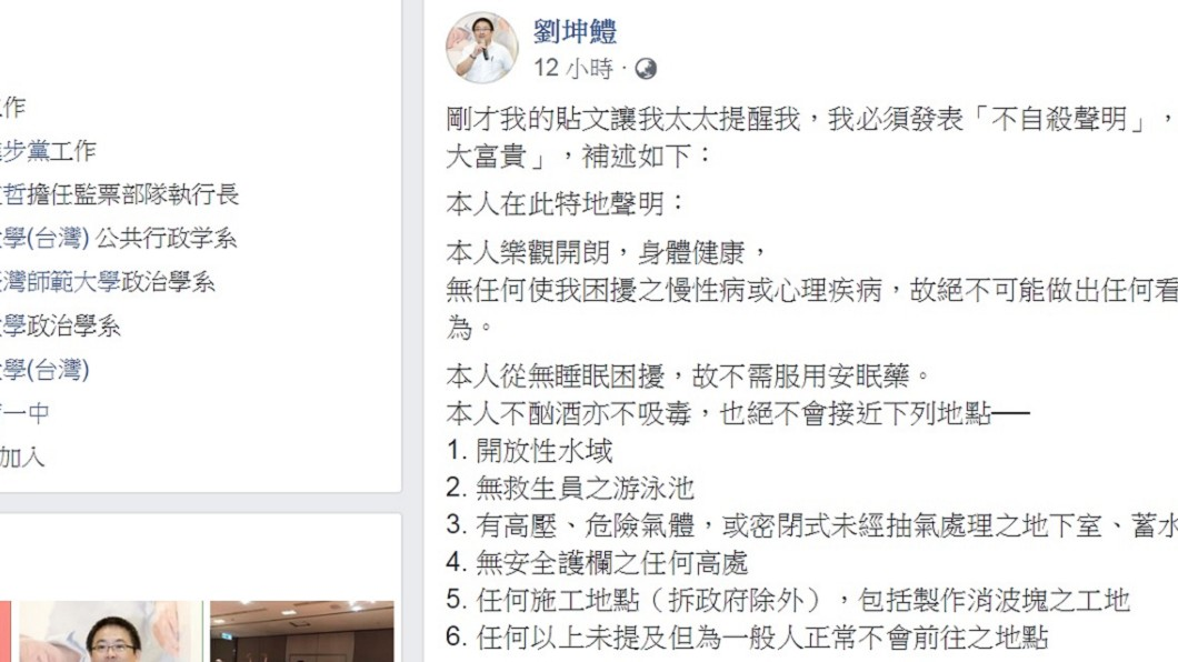 劉坤鱧爆完料後聽老婆建議在臉書發表不自殺聲明。(圖/翻攝自劉坤鱧臉書)