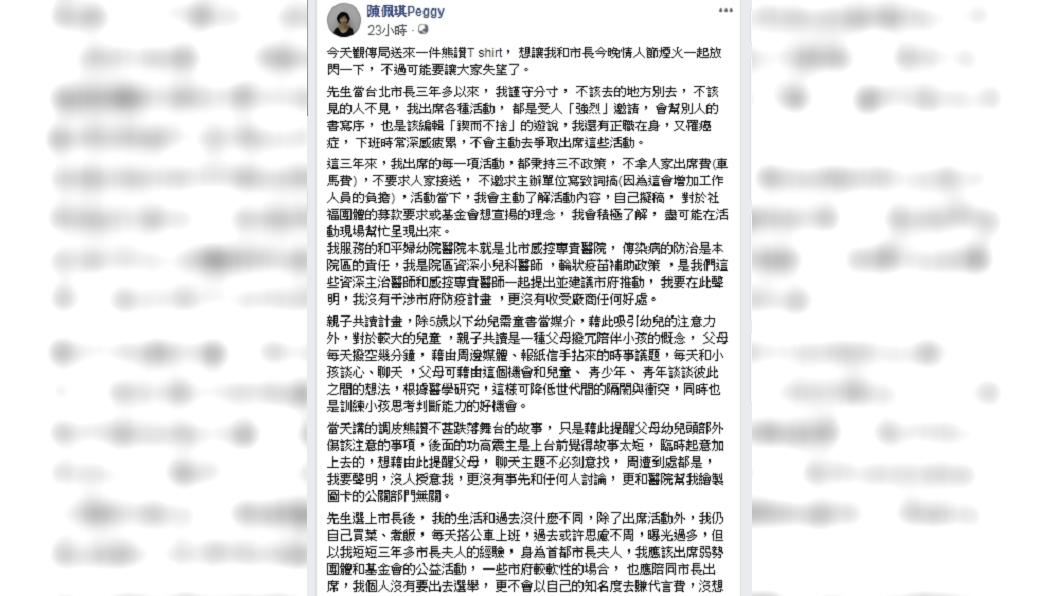 圖/翻攝自陳佩琪臉書