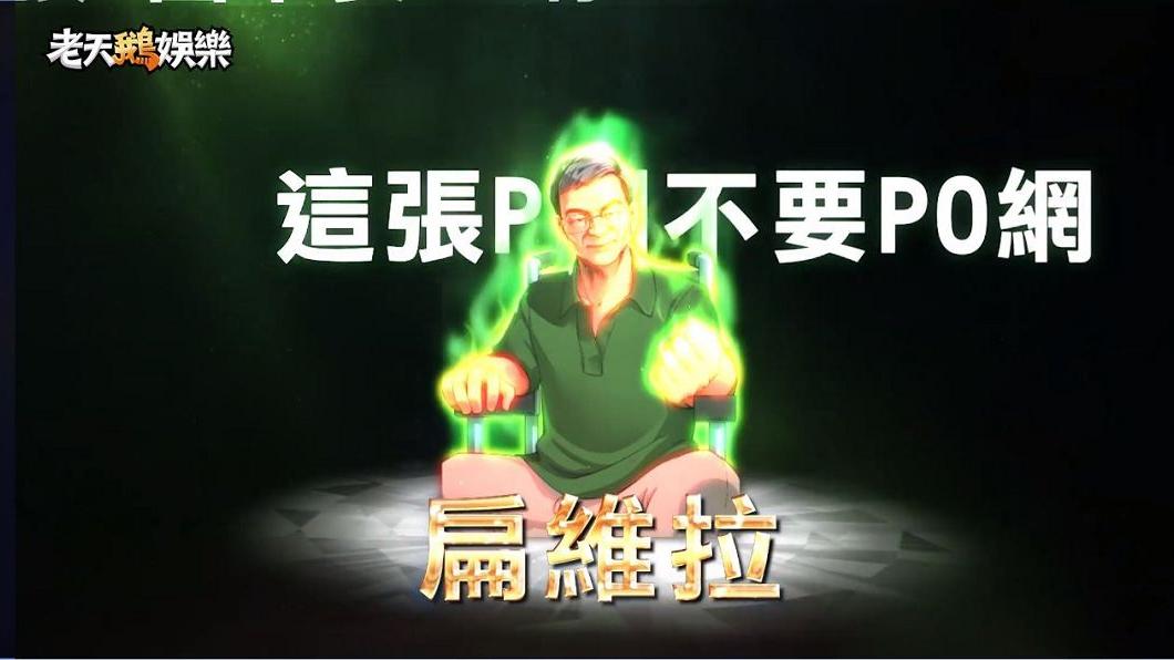 圖/翻攝自老天鵝娛樂臉書
