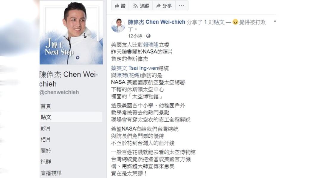 圖/翻攝自陳偉杰臉書