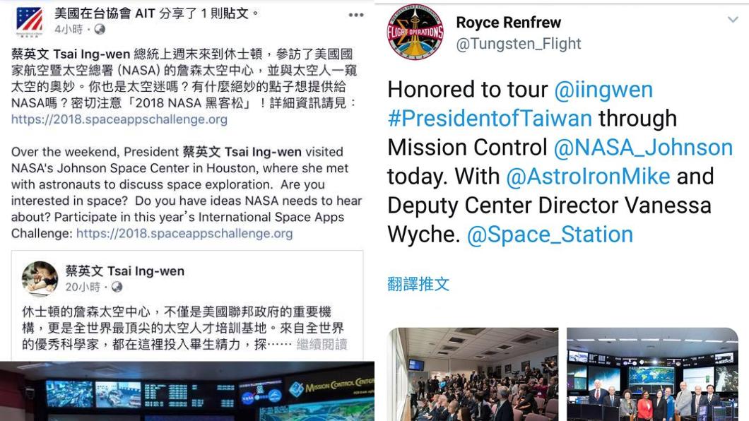 網友貼出美國在台協會、詹森太空中心飛行主任的貼文打臉。圖/翻攝自臉書