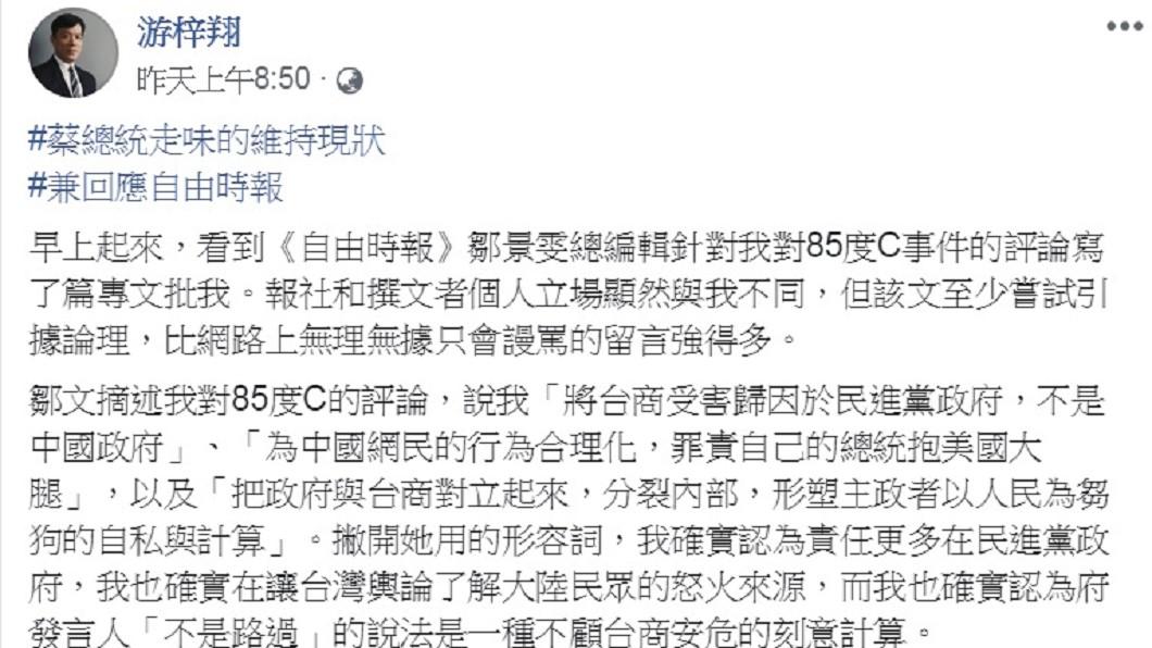 圖/翻攝自游梓翔臉書