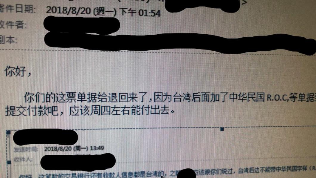 圖/翻攝自呂秋遠臉書 台灣後面加「中華民國」遭退件 呂秋遠嘆:怎麼做生意?