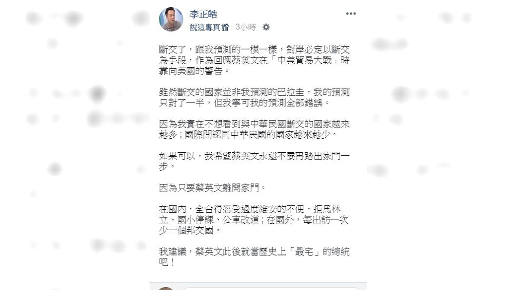 圖/翻攝自李正皓臉書
