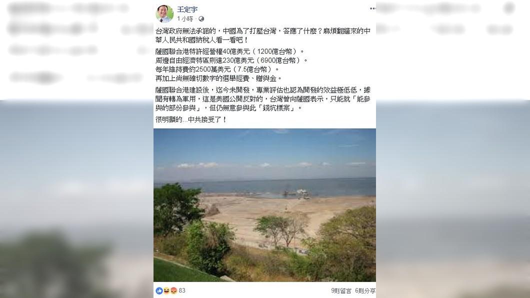 圖/翻攝自王定宇臉書 條列薩國狂要錢 王定宇:請中國納稅人看一看