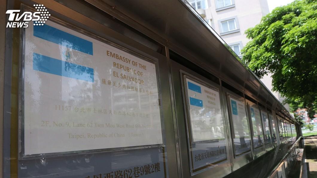 圖/中央社 與台斷交 薩爾瓦多總統參選人:缺透明度