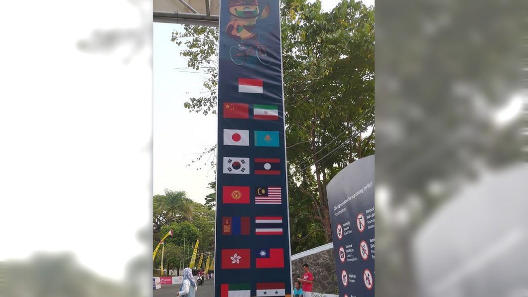 亞運賽場上看見我們中華民國的國旗,讓選手和教練團們超驚喜。(圖/翻攝自申騰美利達車隊Team Senter-Merida臉書粉絲團) 驚喜!印尼亞運賽場 我國旗和各國並列