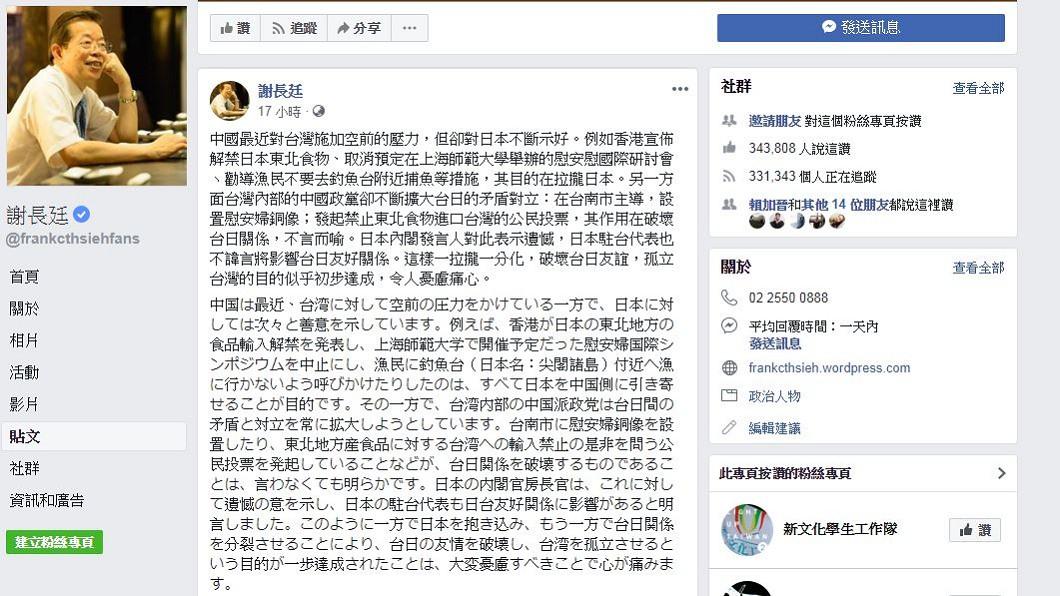 圖/翻攝自謝長廷臉書