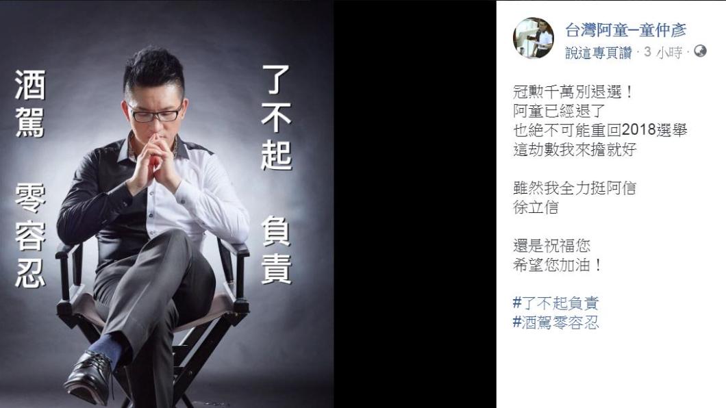 翻攝/童仲彥臉書