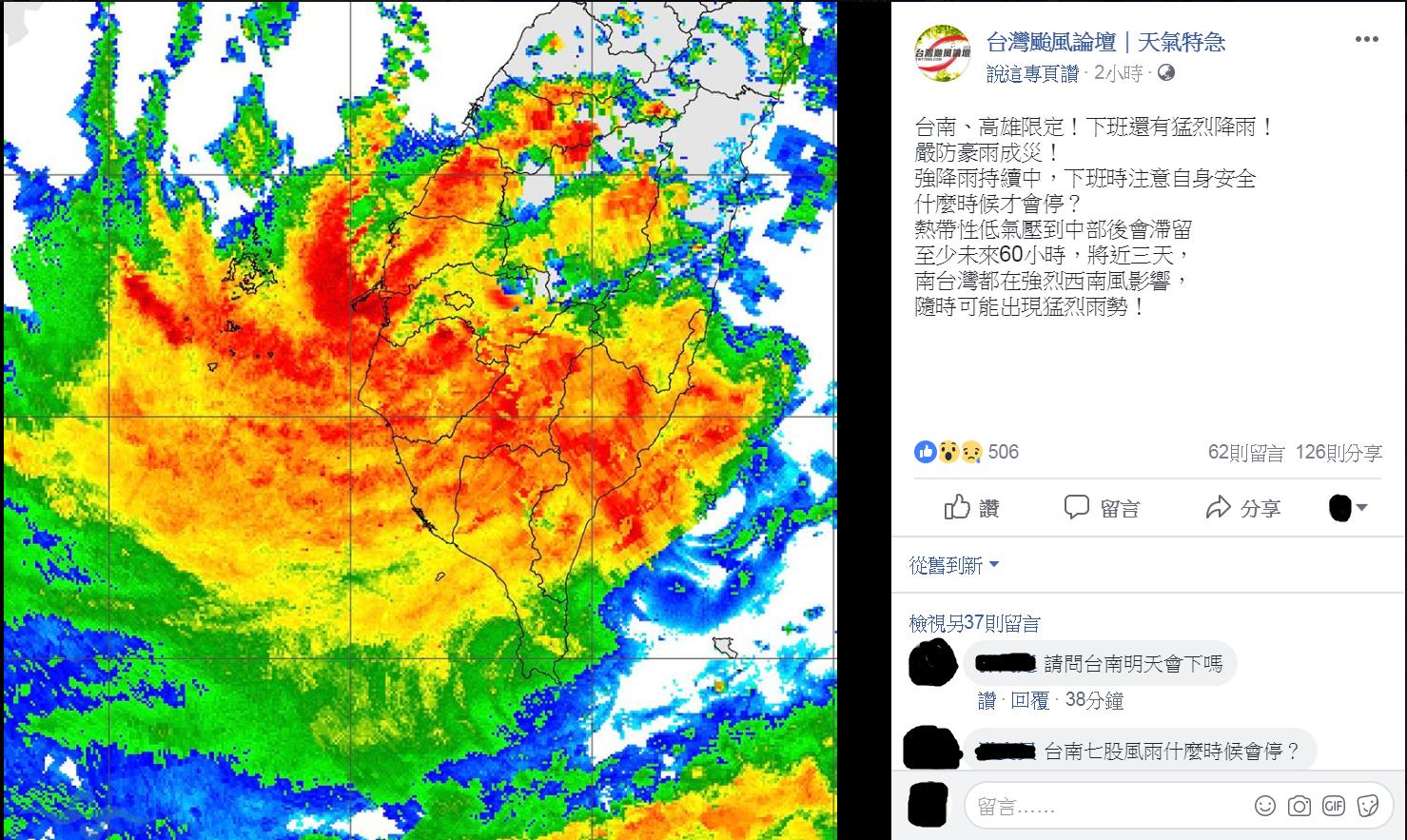 圖/翻攝自台灣颱風論壇 天氣特急臉書